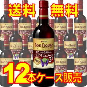 【送料無料】【メルシャン ワイン】 ボン・ルージュ 赤 360ml ハーフボトル 12本セット・ケース販売 国産ワイン/赤ワイン/フルボディ/重口/360ml×12【アントシアニン】【ポリフェノール】【フレンチ・パラドックス】【ケース売り】