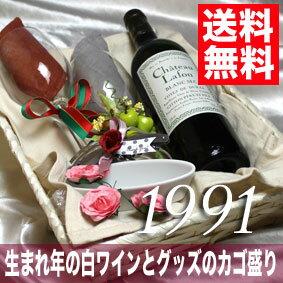 【送料無料】[1991]生まれ年の白ワイン(辛口)とワイングッズのカゴ盛り 詰め合わせギフトセット コトー・ド・デュラス [1991年]【メッセージカード付】【グラス付ワイン】【ラッピング付】【セット】【お祝い】【プレゼント】【ギフト】