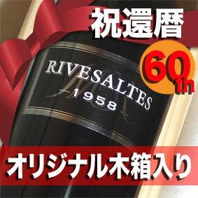 【送料無料】[1958]☆ 還暦・退職祝いのプレゼントに ☆リヴザルト[1958]Rivesaltes [1958年生まれ] オリジナルワインの木箱入り 高級和紙包装( 昭和33年生まれ 60歳 生まれ年ワイン) 500ml父・母への還暦祝いのプレゼントに最適!