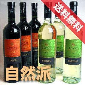 【送料無料】サルトーリカベルネ・デル ヴェネツィエ & ソアーヴェ オーガニック 飲み比べ6本セット(750ml 赤白ワイン)【ビオロジック】【自然派ワイン ビオワイン 有機ワイン 有機栽培ワイン bio オーガニックワインセット】