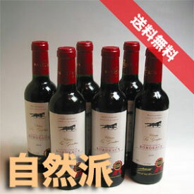 【送料無料】シャトー ラ・ゴントリー  ハーフボトル  6本セットChateau La Gontrie 375ml ×6 フランスワイン/ボルドー/赤ワイン/ミディアムボディ/375ml ×6 【自然派ワイン ビオワイン 有機ワイン 有機栽培ワイン bio オーガニックワイン】