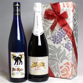 チョットした贈り物に便利 甘口好きの方にスパークリングと白ワインの飲み比べ2本組セット【2本セット】【ギフト・ラッピング・のし・カード OK!】【甘口ワインセット】【楽天 通販】お祝い/結婚祝い/誕生祝い/結婚記念日/贈り物/誕生日プレゼント/
