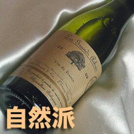 レ・グラン・ザルブル(白) ハーフボトルフランスワイン/ラングドック/白ワイン/やや辛口/ハーフワイン/375ml/ビオロジック 【自然派ワイン ビオワイン 有機ワイン 有機栽培ワイン bio オーガニックワイン】(有機農産物加工酒類)