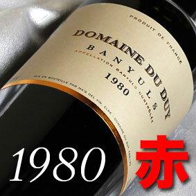 [1980] (昭和55年)バニュルス [1980]Banyuls [1980年] フランスワイン/ラングドック/赤ワイン/甘口/750ml お誕生日・結婚式・結婚記念日のプレゼントに誕生年・生まれ年のワイン!
