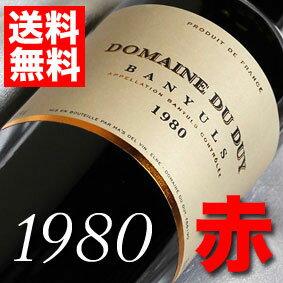 【送料無料】[1980] (昭和55年)バニュルス [1980]Banyuls [1980年] フランスワイン/ラングドック/赤ワイン/甘口/750ml お誕生日・結婚式・結婚記念日のプレゼントに誕生年・生まれ年のワイン!
