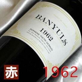 [1962](昭和37年)ピエトリ・ジロー バニュルス[1962] Banyuls [1962年] フランスワイン/ラングドック/赤ワイン/甘口/750ml お誕生日・結婚式・結婚記念日のプレゼントに誕生年・生まれ年のワイン!
