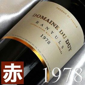 [1978] (昭和53年)ドメーヌ・デュ・デュワ・バニュルス [1978]Banyuls [1978年]フランスワイン/ラングドック/赤ワイン/甘口/750ml /リヴザルト お誕生日・結婚式・結婚記念日のプレゼントに誕生年・生まれ年のワイン!