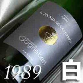 白ワイン[1989] 平成元年 コトー ド ローバンス [1989] 1989年 フランス ロワール 白ワイン やや甘口 750ml ガニュベール お誕生日 結婚式 結婚記念日 の プレゼント に 誕生年 生まれ年のワイン! ワイン wine