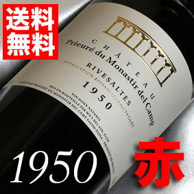 【送料無料】[1950](昭和25年)プリューレ・デュ・モナスティ・デル・カンプリヴザルト[1950] Rivesaltes [1950年] フランスワイン/ラングドック/赤ワイン/甘口/750ml お誕生日・結婚式・結婚記念日のプレゼントに誕生年・生まれ年のワイン!リヴザルト