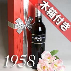 【送料無料】[1958](昭和33年)還暦祝い・退職祝い リヴザルト [1958] 500ミリ オリジナル木箱・ラッピング付き Rivesaltes [1958年] フランスワイン/赤ワイン/甘口/500mlお誕生日・結婚式・結婚記念日のプレゼントに誕生年・生まれ年のワイン!