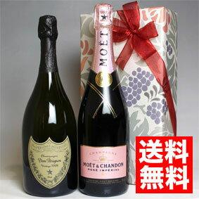 ■送料無料■ドン・ペリニヨン & モエ・エ・シャンドン ロゼ  2本組シャンパンセット [ギフト・ラッピング・のし・ メッセージカード OK!]【2本セット】お祝い/結婚祝い/誕生祝い/結婚記念日/贈り物/誕生日プレゼント/開店祝い