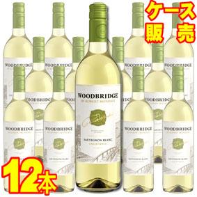 【送料無料】ロバート・モンダヴィ ウッドブリッジ ソーヴィニヨン・ブラン 12本セット・ケース販売 Robert Mondavi Woodbridge Sauvignon Blanc アメリカ/カリフォルニアワイン/白ワイン/辛口/750ml×12【メルシャンワイン】【ロバートモンダヴィ】