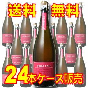 【送料無料】【サンテロ】 ピノ ロゼ ハーフボトル 24本セット・ケース販売 イタリアワイン/泡/辛口/375ml×24【モトックス】【スパークリング】【シャンパン】【24本セット】【極旨ワイン】【ケース売り】【ピエモンテ】【ハーフワイン】