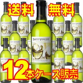【送料無料】 サン・ヴァンサン・ブラン 250mlボトル 12本セット・ケース販売 フランスワイン/白ワイン/辛口/250ml×12【アサヒビール】【フランスワイン12本セット】【業務用】【ヴァン・ド・ペイ】【1/3ボトル】