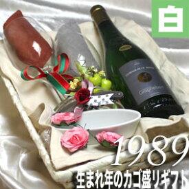 [1989]生まれ年の白ワイン 甘口 とワイングッズのカゴ盛り 詰め合わせ ギフトセット フランス ロワール産 1989年 【送料無料】 メッセージカード付 グラス付ワイン ラッピング付 セット お祝い プレゼント ギフト ワイン wine