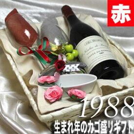 [1988]生まれ年の赤ワイン(辛口)とワイングッズのカゴ盛り 詰め合わせギフトセット フランス ロワール産ワイン [1988年]【送料無料】【メッセージカード付】【グラス付ワイン】【ラッピング付】【セット】【お祝い】【プレゼント】【ギフト】