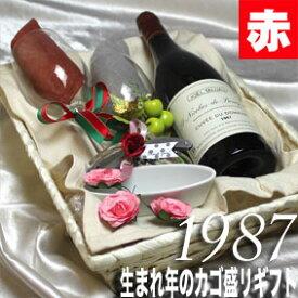 [1987]生まれ年の赤ワイン(辛口)とワイングッズのカゴ盛り 詰め合わせギフトセット フランス ロワール産ワイン [1987年]【メッセージカード付】【グラス付ワイン】【ラッピング付】【セット】【お祝い】【プレゼント】【ギフト】