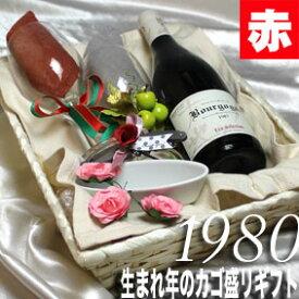 [1980]生まれ年の赤ワイン(辛口)とワイングッズのカゴ盛り 詰め合わせギフトセット フランス・ブルゴーニュ産ワイン [1980年]【送料無料】【メッセージカード付】【グラス付ワイン】【ラッピング付】【セット】【お祝い】【プレゼント】【ギフト】