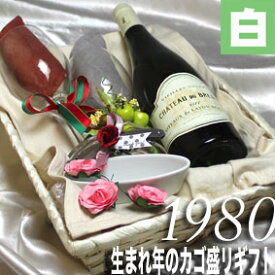 [1980]生まれ年の白ワイン(甘口)とワイングッズのカゴ盛り 詰め合わせギフトセット フランス・ロワール産ワイン [1980年]【送料無料】【メッセージカード付】【グラス付ワイン】【ラッピング付】【セット】【お祝い】【プレゼント】【ギフト】