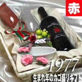 [1977]生まれ年の赤ワインとワイングッズのカゴ盛り 詰め合わせギフトセット スペイン産ワイン [1977年]【送料無料】【メッセージカード付】【グラス付ワイン】【ラッピング付】【セット】【お祝い】【プレゼント】【ギフト】
