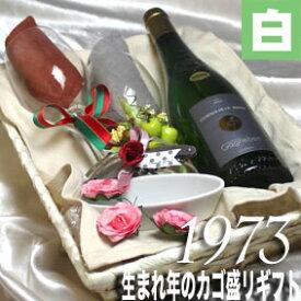 [1973]生まれ年の白ワイン(甘口)とワイングッズのカゴ盛り 詰め合わせギフトセット フランス・ロワール産ワイン [1973年]【送料無料】【メッセージカード付】【グラス付ワイン】【ラッピング付】【セット】【お祝い】【プレゼント】【ギフト】