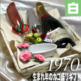 [1970]生まれ年の白ワイン(やや辛口)とワイングッズのカゴ盛り 詰め合わせギフトセット フランス・ロワール産ワイン [1970年]【送料無料】【メッセージカード付】【グラス付ワイン】【ラッピング付】【セット】【お祝い】【プレゼント】【ギフト】