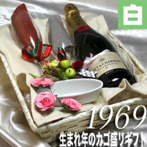 [1969]生まれ年の白ワイン(やや辛口)とワイングッズのカゴ盛り 詰め合わせギフトセット フランス・ロワール産ワイン [1969年]【送料無料】【メッセージカード付】【グラス付ワイン】【