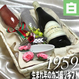 [1959] 生まれ年 の白ワイン 甘口 とワイングッズのカゴ盛り 詰め合わせ ギフトセット フランス ロワール産 ワイン [1959年] 送料無料 メッセージカード付 グラス付ワイン ラッピング付 セット お祝い プレゼント ギフト ワイン wine
