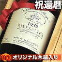 ☆☆【送料無料】[1959] 還暦祝い 退職祝いのプレゼントにリヴザルト 1959年 ☆☆Rivesaltes [1959年 生まれ] ギフ…