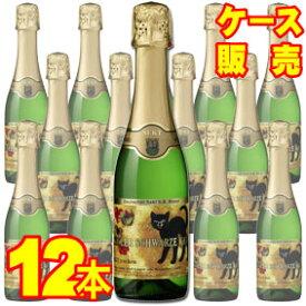 【送料無料】【G.H.シュミット】 ツェラー・シュワルツ・カッツ ゼクト 375ml 12本セット・ケース販売 ドイツワイン/375ml×12【猫】【まとめ買い】【ケース売り】【ねこ】【セット】【ハッピーキャット】【スパークリングワイン】【シャンパン】