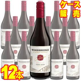 【送料無料】ロバート・モンダヴィ ウッドブリッジ ピノノワール 12本セット・ケース販売 Robert Mondavi Woodbridge Pinot Noir アメリカ/カリフォルニアワイン/赤ワイン/ミディアムボディ/750ml×12【メルシャンワイン】【ロバートモンダヴィ】