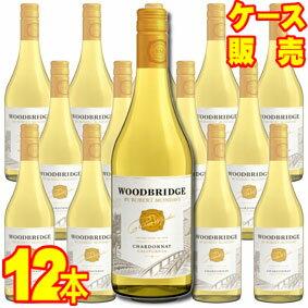 【送料無料】ロバート・モンダヴィ ウッドブリッジ シャルドネ 12本セット・ケース販売 Robert Mondavi Woodbridge Chardonnay アメリカ/カリフォルニアワイン/白ワイン/辛口/750ml×12【メルシャンワイン】【ロバートモンダヴィ】
