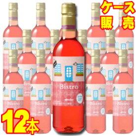 【送料無料】【メルシャン ワイン】 ビストロ ペットボトル ロゼ 12本セット・ケース販売 Bistro Rose 国産/日本ワイン/ロゼワイン/ライトボディ/720ml×12【メルシャンワイン】【ケース売り】
