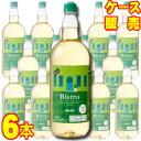 【送料無料】【メルシャン ワイン】メルシャン ビストロ ペットボトル すっきり 白 1500ml 6本セット・ケース販売 …