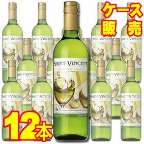 【送料無料】サン・ヴァンサン・ブラン 750mlボトル 12本セット・ケース販売 フランスワイン/白ワイン/辛口/750ml×12【アサヒビール】【フランスワイン12本セット】【業務用】【ヴァン・ド・ペイ】