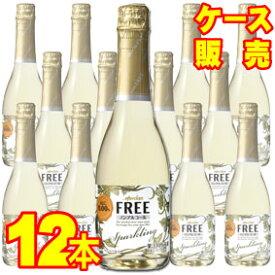 【送料無料】ノンアルコール メルシャンフリー スパークリング 白 360ml 12本セット・ケース販売国産ワイン/白ワイン/やや辛口/360ml×12【まとめ買い】【ケース売り】【業務用】【セット】【メルシャンワイン】【日本ワイン】【アルコールフリー】