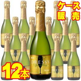 【送料無料】スパークリングワイン ドレッシー 白 360m 12本セット・ケース販売 国産ワイン/やや甘口/360ml×12【まとめ買い】【ケース売り】【メルシャンスパークリングワイン】【シャンパン】【メルシャン】【キリン】【ハーフボトル】