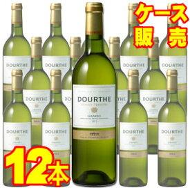 【送料無料】【メルシャン ワイン】 ドゥルト グラーヴ 750ml 12本セット・ケース販売 フランスワイン/白ワイン/ミディアムボディ/辛口/750ml×12【ケース売り】