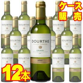 【送料無料】【メルシャン ワイン】 ドゥルト グラーヴ ハーフボトル 375ml 12本セット・ケース販売 フランスワイン/白ワイン/ミディアムボディ/辛口/375ml×12【ケース売り】