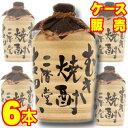 【送料無料】むぎ焼酎 二階堂 吉四六 陶器瓶 720ml 6本セット 壺