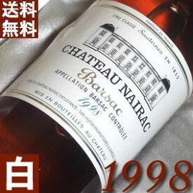 【送料無料】[1998](平成10年)白ワイン シャトー ネラック [1998] Chateau Nairac [1998年] フランスワイン/ボルドー/ソーテルヌ/白ワイン/極甘口/750mlお誕生日・結婚式・結婚記念日のプレゼントに誕生年・生まれ年のワイン!