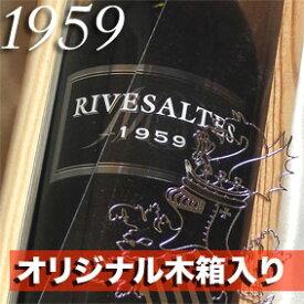 【送料無料】[1959]☆ 還暦・退職祝いのプレゼントに ☆リヴザルト[1959]Rivesaltes [1959年生まれ] オリジナルワインの木箱入り 高級和紙包装( 昭和34年生まれ 60歳 生まれ年ワイン) 500ml父・母への退職祝いのプレゼントに最適!