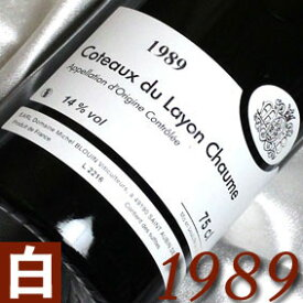 白ワイン・[1989](平成元年)コトー・デュ・レイヨン ショーム [1989]Coteaux du Layon Chaume [1989年] フランスワイン/ロワール/白ワイン/甘口/750ml/ミッシェル・ブルアン お誕生日・結婚式・結婚記念日のプレゼントに生まれ年のワイン!