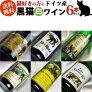 黒猫ワインいろいろフルボトル(白)6本セット【白S】