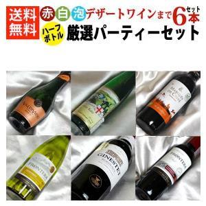 ■送料無料■ ちょっと贅沢なパーティを演出する ハーフボトル飲み比べ6本セット 厳選パーティセットVer.6 フルボディ赤ワイン・辛口白ワイン・スパークリングからデザートワインまで。【ワイン プレゼント ギフト】【ハーフワインセット】【楽天 通販】