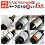 ■送料無料■当店大人気の売れ筋赤ワインハーフボトル飲み比べ6本セット