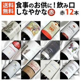 ■□送料無料□■ しなやかな飲み口赤ワイン12本セットギフト・贈り物にも、デイリーにも【赤ワインセット】【送料込み・送料無料】【楽天 通販 販売】