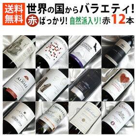 ■□送料無料□■ 自然派ワイン4本入り 赤ワインばっかり12本セット 【赤ワインセット 12本】