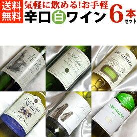 ■送料無料■自然派ワイン入り お手軽に!辛口白ワイン6本セットVer.5 【辛口白ワインセット 6本セット】【白ワインセット】【楽天 通販 販売】