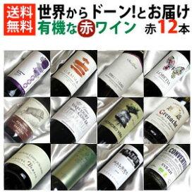 ■□送料無料□■ 有機な赤ワインセットフルボトル12本セットVer.14 世界からど〜んとお届け【自然派ワイン ビオワイン 有機ワイン 有機栽培ワイン bio オーガニックワインセット】【赤ワインセット】